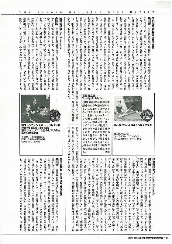 2012年6月レコード芸術