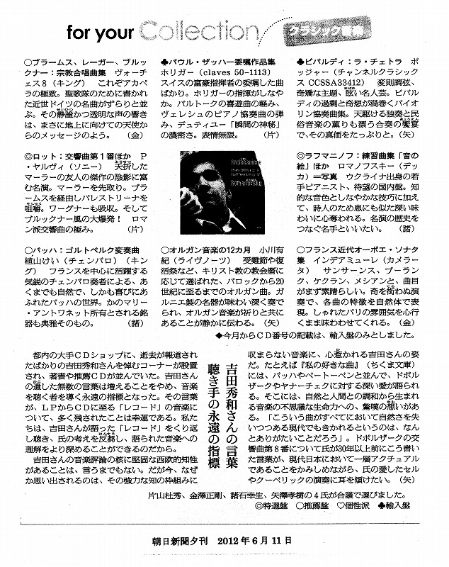 Kay Asahi Newspaper 11th June,2012